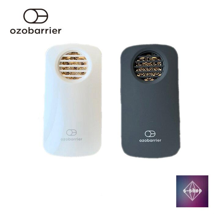 【新品未使用】ECLAIR エクレール オゾバリア ozobarrier 低濃度オゾン発生器 除菌 消臭 風邪 ウイルス インフルエンザ コロナ 花粉症 タバコ臭 対策 ダークグレー パールホワイト モバイルタイプ USB 特許取得済 20-7R-G 20-7R-W
