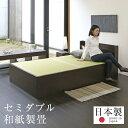畳ベッド セミダブル たたみベッド 畳 収納付きベッド コンセント付き 宮付き 畳ベット ベッドフレーム 木製ベッド おすすめコンビニエント セミダブルサイズ 【和紙畳】1年間保証 日本製 送料無料
