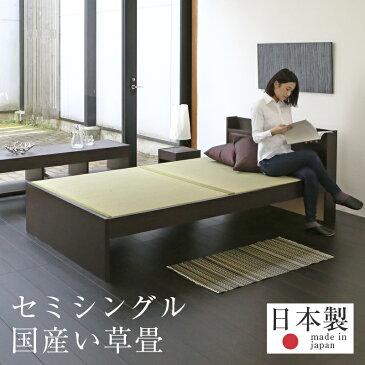 畳ベッド セミシングルベッド コンセント 棚付き 宮付き い草製 日本製 1年間保証 【ファシレ 国産い草畳】 おすすめ たたみベッド ベッド下収納 木製ベッド 送料無料