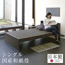 畳ベッド シングル たたみベッド 畳 コンセント付き 棚付き 宮付き 畳ベット ベッドフレーム 木製ベッド おすすめファシレ シングルサイズ 【和紙畳】1年間保証 日本製 送料無料