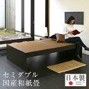 畳ベッド セミダブル たたみベッド 畳 ヘッドレスベッド 高さ調整付き 畳ベット ベッドフレーム 木製ベッド マットレス対応 おすすめパーチェ セミダブルサイズ 【和紙畳】1年間保証 日本製 送料無料