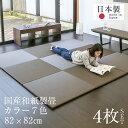 ユニット畳 琉球畳 置き畳 半畳 フローリング 和紙畳 4枚セット 日本製 1年間保証 【メディア 銀白カラ...