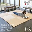 畳 ユニット畳 置き畳フローリング畳パラレル/プラス1枚(単品)サイズ約82cm×82cm×厚さ2.5cm国産和紙畳表/平織り/縁なし畳(琉球畳風)日本製 1年間保証イ草 い草 ラグ