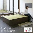 畳ベッド シングル たたみベッド 畳 収納付きベッド ヘッドレスベッド 畳ベット 小上がり ベッドフレーム 木製ベッド おすすめスパシオ シングルサイズ 【和紙畳】1年間保証 日本製 送料無料