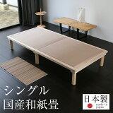 畳ベッド シングルベッド ヘッドレスベッド たたみベッド 和紙製 日本製 1年間保証 【コモド 和紙畳】 おすすめ 畳ベット 小上がり 丸脚 木製ベッド 送料無料