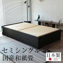 畳ベッド セミシングル たたみベッド 畳 収納付きベッド ヘッドレスベッド コンセント付き USB付き 畳ベット 小上がり ベッドフレーム 木製ベッド おすすめラトリエ・テスタ セミシングルサイズ 【和紙畳】1年間保証 日本製 送料無料