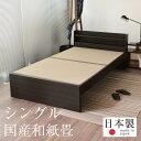 畳ベッド シングル たたみベッド 畳 コンセント付き USB付き 棚付き 宮付き 畳ベット ベッドフレーム 木製ベッド おすすめノーブル シングルサイズ 【和紙畳】1年間保証 日本製 送料無料
