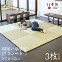 ユニット畳 琉球畳 置き畳 半畳 フローリング い草畳 3枚セット 日本製 1年間保証 【オッチ・エバ 国産い草】 おすすめ 縁なし畳 置くだけ 畳 たたみ タタミ 赤ちゃん リビング オーダーサイズ オーダーメイド おしゃれ