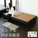 畳ベッド シングル たたみベッド コンセント付き USB付き 畳 ヘッドレスベッド 畳ベット ベッドフレーム 木製ベッド マットレス対応 おすすめゼン・テスタ シングルサイズ 【和紙畳】1年間保証 日本製 送料無料