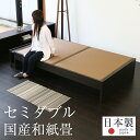 畳ベッド セミダブル たたみベッド コンセント付き USB付き 畳 ヘッドレスベッド 畳ベット ベッドフレーム 木製ベッド マットレス対応 おすすめゼン・テスタ セミダブルサイズ 【和紙畳】1年間保証 日本製 送料無料