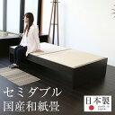 畳ベッド セミダブル たたみベッド 畳 ヘッドレスベッド 畳ベット ベッドフレーム 木製ベッド マットレス対応 おすすめゼン セミダブルサイズ 【和紙畳】1年間保証 日本製 送料無料