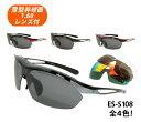 薄型非球面レンズ付【Ellesse Sports Sunglasses(エレッセ スポーツサングラス)ES-S108 フレームカラー全4色♪度付対応インナーフレーム、交換用サングラスレンズ5枚付】多機能メガネセット(近視・遠視・乱視)