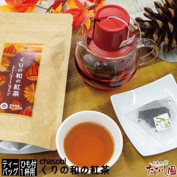 【5%OFFクーポン配布】くりの紅茶8パック chasobi【1杯用ひも付ティーパック】【お買い物マラソン】