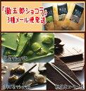 【期間数量限定1000円】徹五郎ショコラ60g3個セット(ゆうメール便発送)