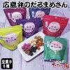 広島弁のだるまめさん(豆菓子)全6種類