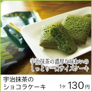 宇治抹茶のショコラケーキ(単品)
