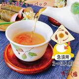 スーパーSALE10%OFF 【お試し】ほうじ茶ティーパック 4g×5P