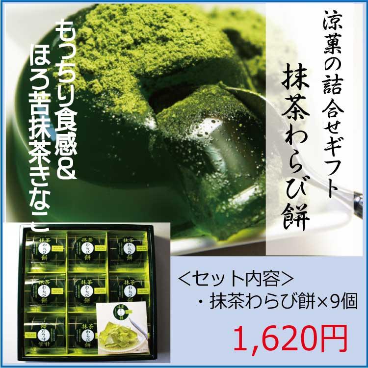 【お買い物マラソン最大10倍】抹茶わらび餅9個(箱入)