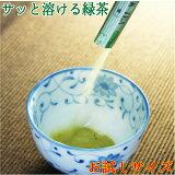 スーパーSALE10%OFF 【お試し】インスタント 緑茶6本 サッと溶けるスティックタイプ緑茶 刻み茶葉入り