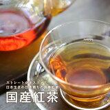 スーパーSALE10%OFF 国産紅茶80g