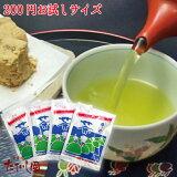 【お試し200円】【メール便】旨味の茶(かりがね群竹) 約10g×4ヶ