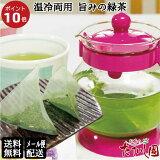 【ポイント10倍】抹茶入緑茶ティーバッグ(急須・水出し両用)5g×42パック メール便 送料無料