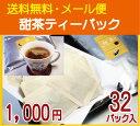 【1000円メール便発送】【送料無料】甜茶ティーパック32P(ノンカフェイン/ノンカロリー)