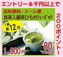 【1000円メール便発送】【送料無料】抹茶入緑茶ひも付ティーパック80P