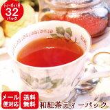 スーパーSALE10%OFF 【メール便発送】【送料無料】水出し和紅茶ティーパック5g×32P