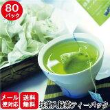スーパーSALE10%OFF 【送料無料】抹茶入緑茶ひも付ティーバッグ 80パック メール便配送