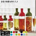 フィルターインボトル 750ml 全13色 ファミリーサイズ【hario】新色ネイビー ハリオのおいしい水出し茶を作れるオシャレなボトル。