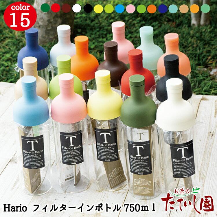 全17色 フィルターインボトル 750ml ファミリーサイズ hario ハリオ おいしい 水出し 茶 耐熱 桜 ボトル ポット【FIB-75】 2021 入学祝い お返し