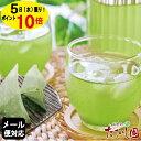 【5日全品ポイント5倍】抹茶入緑茶ティーバッグ(急須・水出し両用)5g×42パック メール便 送料無料 日本茶 緑茶 水出し緑茶 テレワーク 在宅勤務 での癒しにお手軽