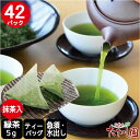 【メール便発送】【送料無料】抹茶入緑茶ティーバッグ(急須・水出し両用)5g×42パック お茶 ティーパック 業務用 日本茶 水出し緑茶 水だし 冷茶 急須用 茶 カテキン