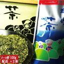 【お茶】かりがね群竹(むらたけ)200g×1本【メール便送料400円込】