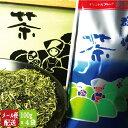 緑茶 かりがね群竹(むらたけ)200g×2本【メール便送料400円込】たていし園一番人気の甘みのお茶 茶葉 茎茶