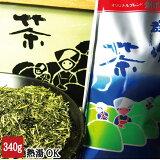 緑茶 かりがね群竹(むらたけ)340g【あす楽】 日本茶 たていし園旨味のお茶 (1本箱入ギフト包装無料)