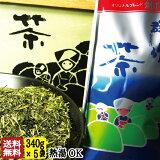 たていし園自慢のお茶1.7Kg【送料無料】