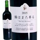 日本ワイン 赤ワイン 2015 陽はまた昇る 栃木県 ココファーム・ワイナリー 750ml