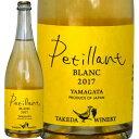 日本ワイン 微発泡ワイン タケダワイナリー ペティアン ブラン 750ml 山形県 タケダワイナリー