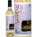 日本ワイン 白ワイン ソレイユ・クラシック白 2018 720ml 山梨県 旭洋酒