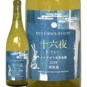 日本ワイン 白ワイン 2018年 十六夜ナイアガラ 北海道 リタファームワイナリー 750ml