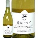 日本ワイン 白ワイン 2018年 農民ドライ 栃木県 ココファームワイナリー 750ml