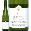 日本ワイン 白ワイン 2017年 月を待つ 栃木県 ココファームワイナリー 750ml