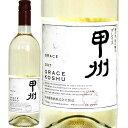 日本ワイン 白ワイン 2017年 グレイス甲州 グレイスワイン(中央葡萄酒) 日本 山梨県 750ml