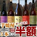 【送料無料】焼酎屋の厳選芋焼酎1800ml5本飲み比べセット...