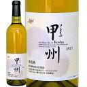 日本ワイン 白ワイン ソレイユ甲州 2017 山梨県 旭洋酒 750ml