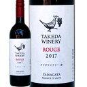 日本ワイン 赤ワイン 2017年 タケダワイナリールージュ 山形県 タケダワイナリー 750ml