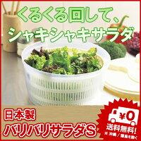 【送料無料】バリバリサラダ(Sサイズ)サラダの水切りボールでパリパリのサラダを![オススメ][売れ筋]