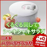 【送料無料】バリバリサラダ(Mサイズ)水切りサラダボールの決定版![オススメ][売れ筋]